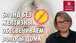 видео ОБЕСЦВЕЧИВАЮЩАЯ ПУДРА ЭСТЕЛЬ - Отзывы о пудра для обесцвечивания волос