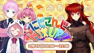 [LIVE] 【公式番組】にじさんじMIX UP!!【#13】