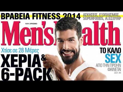 Men's Health Οκτωβρίου 2014 -  Νίκος Αναδιώτης