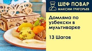 Домляма по узбекски в мультиварке . Рецепт от шеф повара Максима Григорьева