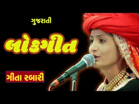 gujarati lokgeet video by gita rabari  gujarati song  bhajan