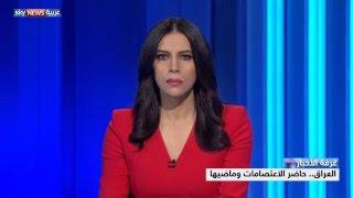 العراق.. حاضر الاعتصامات وماضيها