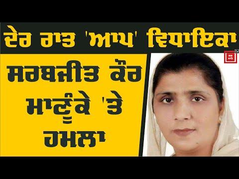 AAP ਵਿਧਾਇਕਾ Sarabjit Kaur Manuke `ਤੇ ਹਮਲਾ