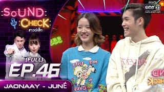 Sound Check EP.46 JAONAAY-JUNE (FULL EP UNCENSORED) | 23 มี.ค. 64 | one31