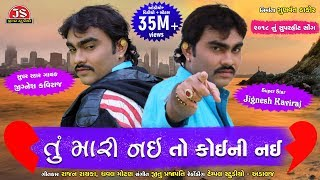 "Jignesh Kaviraj | ""Tu Mari Nai To Koini Nai"" | Full Song"