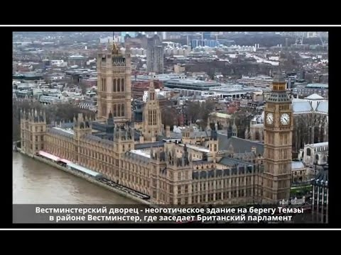 Лондон — столица Великобритании