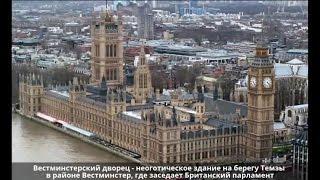 Лондон — столица Великобритании(Лондон - столица Соединённого Королевства Великобритании и Северной Ирландии, а также Англии, крупнейший..., 2016-01-06T13:56:07.000Z)