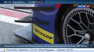 """В автоклубе """"Монако"""" состоялась презентация российской команды SMP Racing"""