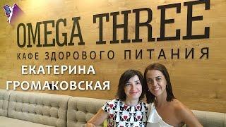 🍽Кафе здорового питания🍒 OMEGA THREE Ω| Екатерина Громаковская