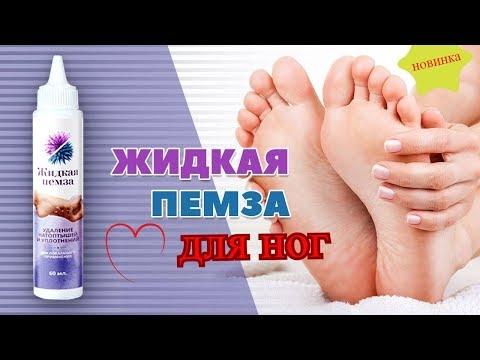 ЖИДКАЯ ПЕМЗА для удаления огрубевшей кожи на ногах. Жидкая пемза цена заказать, купить, отзывы