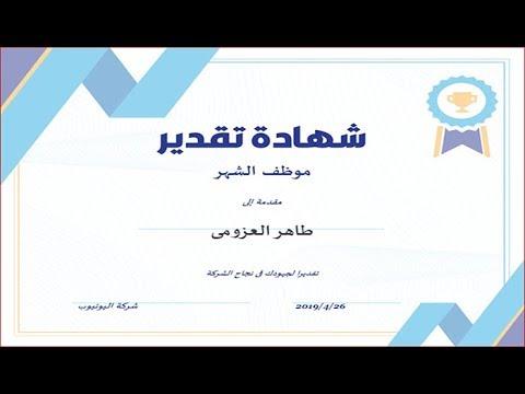 تصميم شهادة تقدير إحترافية للموظف المثالى قابلة للتعديل بصيغة Word