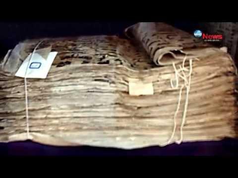 पैगंबर मोहम्मद के समय की 'कुरान' | World's Oldest Quran: Prophet Muhammad-Era Quran