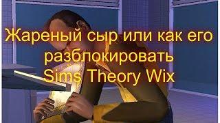 "The Sims 2 ""Секреты и Тайны"" #4 Жареный Сыр"