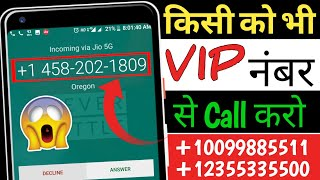 Change mobile Number without Changing Sim,Set any Mobile number,Fake Number
