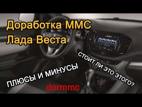Доработка штатной ММС (dormmc-launcher) Лада Веста. Плюсы и минусы.
