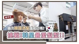 韓國髮廊。高價位值得嗎?挑戰韓星最愛的短捲髮造型???????? 居妮Ginny Daily❤️