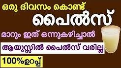 ഒരു ദിവസം കൊണ്ട് Piles മാറും, ഇത് കുടിച്ചാൽ ജീവിതത്തിൽ piles വരില്ല / Piles home remedy malayalam
