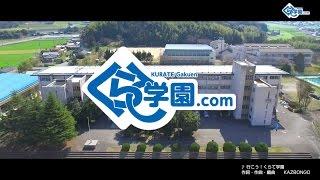 「くらて学園」は、福岡県鞍手町の廃校を利用したオタク文化総合イベン...