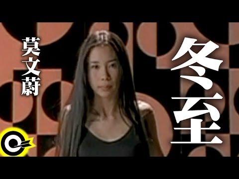 莫文蔚-冬至 (官方完整版MV)