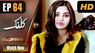 Pakistani Drama | Kalank - Episode 64 | Express Entertainment Dramas | Rubina Arif, Shahzad Malik