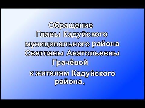 Обращение Главы Кадуйского района