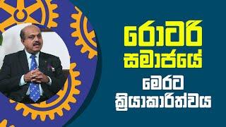 රොටරි සමාජයේ මෙරට ක්රියාකාරිත්වය   Piyum Vila   11 - 06 - 2021   SiyathaTV Thumbnail