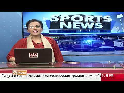 Sports News Bulletin | DD India | 17.05.2019 | [Full Bulletin]