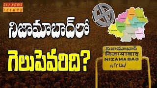 నిజామాబాద్లో గెలుపెవరిది? || Which Party Wins in Nizamabad Urban? | Raj News