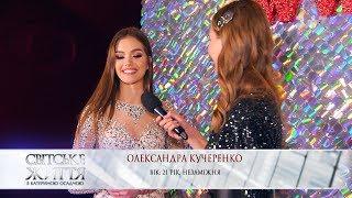 Скачать Міс Україна Олександра Кучеренко шукає собі чоловіка