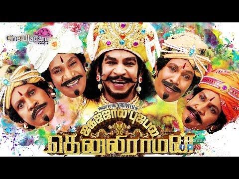Tenaliraman Full Movie Review I Vadivelu, Meenakshi Dixit, Yuvaraj Dhayalan, Manobala, Radha Ravi
