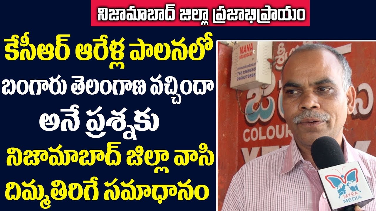 Nizamabad Public Shocking Comments On KCR Government | Nizamabad Public  Point | Myra Media