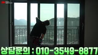 거제 장평 포레나 아파트 윈도우필름 시공 영상 (3M단…