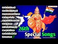 26 January Special Songs🇨🇮Desh Bhakti Songs🇨🇮Happy Republic day Songs l Independence day songs(2021)