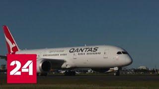 Самолет австралийской компании впервые совершил беспересадочный перелет из Нью-Йорка в Сидней - Ро…