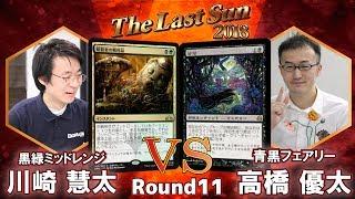 【#MTG】The Last Sun 2018 Round11  川崎 慧太 vs. 高橋 優太【#モダン】【#晴れる屋】