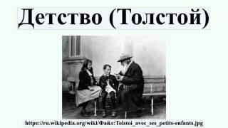 Детство (Толстой)