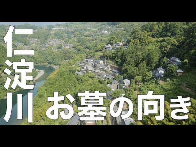 【仁淀川/高知/176】「お墓はどこを向いてんの?」空撮・たごてるよし_Aerial_TAGO channel