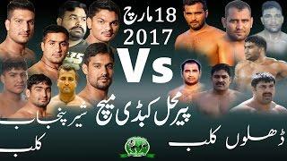 2017 Per Mahl Kabaddi Match | Pakistan Green Vs Pakistan White | Sher Punjab Club Vs Dhilon Club