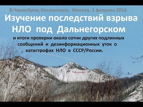 Смотреть Вадим Чернобров. Катастрофы НЛО онлайн