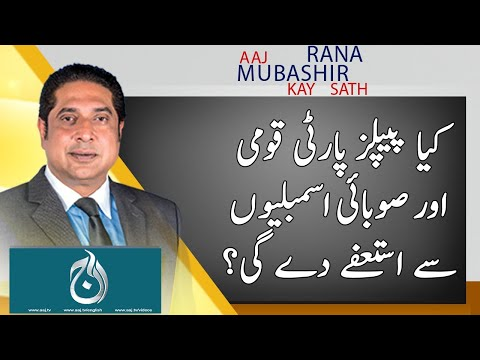 Aaj Rana Mubashir Kay Sath | 23 Oct 2020 | Aaj News