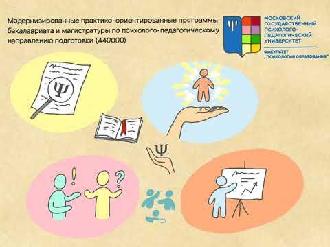 Психология образования МГППУ