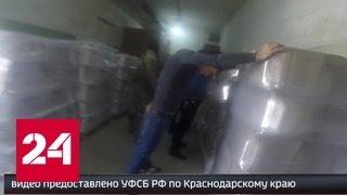 ФСБ по Краснодарскому краю ликвидировала завод по производству отравы