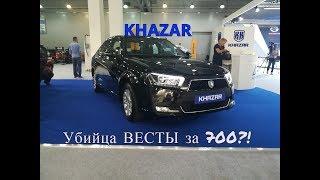 Азербайджанский премиум по цене ПРИОРЫ! Khazar - люк,кожа,климат за 700!