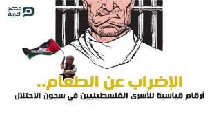 مصر العربية | الإضراب عن الطعام.. أرقام قياسية للأسرى الفلسطينيين في سجون الاحتلال