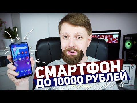 BQ 6040L MAGIC: СМАРТФОН ДО 10000 РУБЛЕЙ