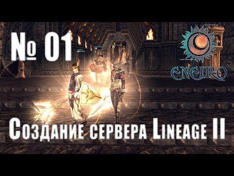 #01 - Создание сервера Lineage 2 Interlude - Основные понятия