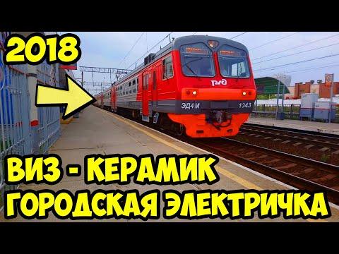 Городская электричка ВИЗ - Керамик [Екатеринбург] (28.07.2018)