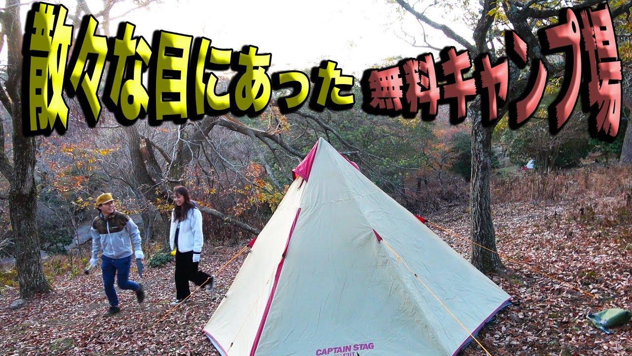 無料キャンプ場で散々な目にあった...