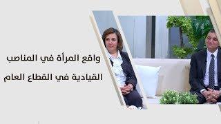 اسامة  العزام ود. عبير دبابنة - واقع المرأة في المناصب القيادية في القطاع العام