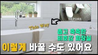 작고 오래된 화장실  리모델링(비용공개/노하우) l욕실…